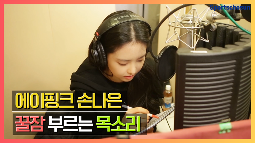 에이핑크 손나은(Apink SonNaEun), 꿀잠 부르는 목소리 (셀럽알람)