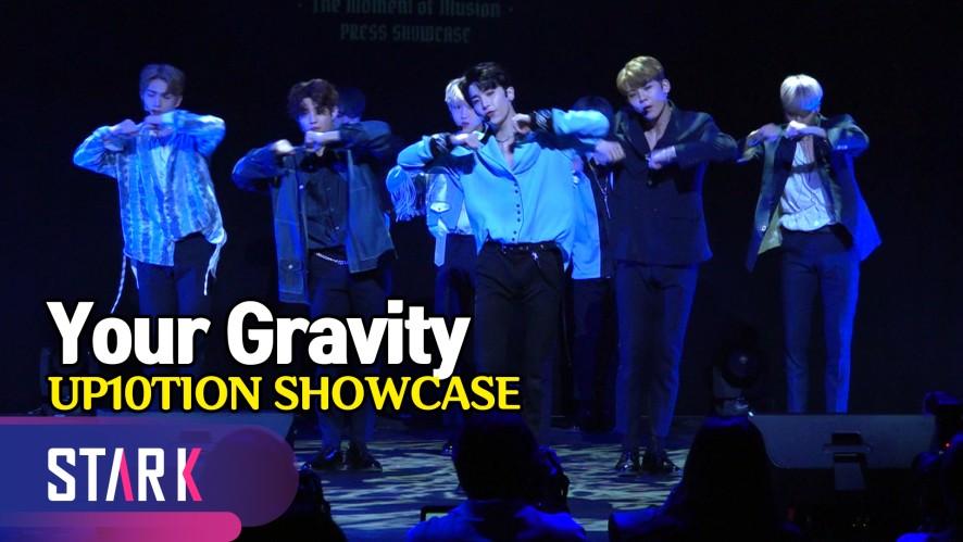 강렬한 사랑을 노래한 업텐션, 타이틀곡 'Your Gravity' (Title Song 'Your Gravity', UP10TION SHOWCASE)