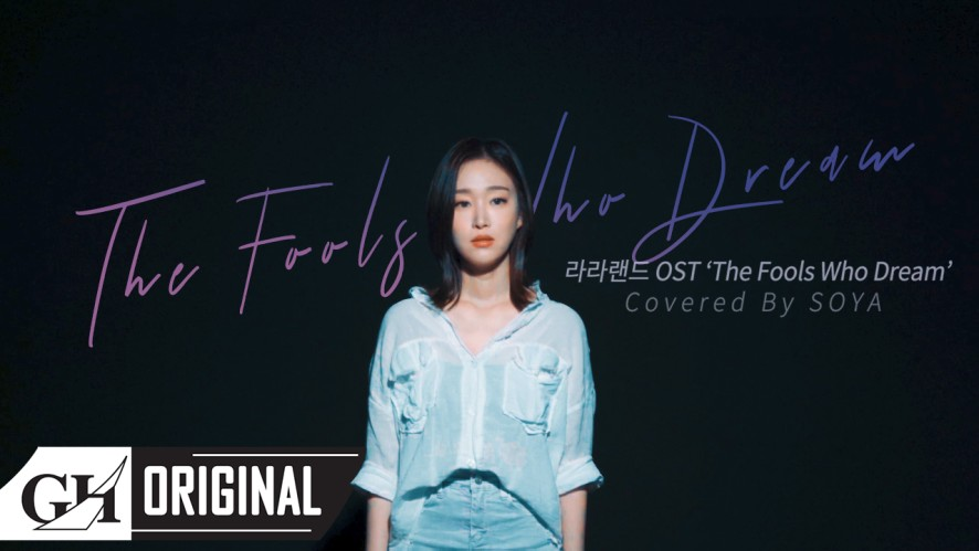 [soundtrack] track 2. SOYA(소야)- The fools who dream (라라랜드 OST)