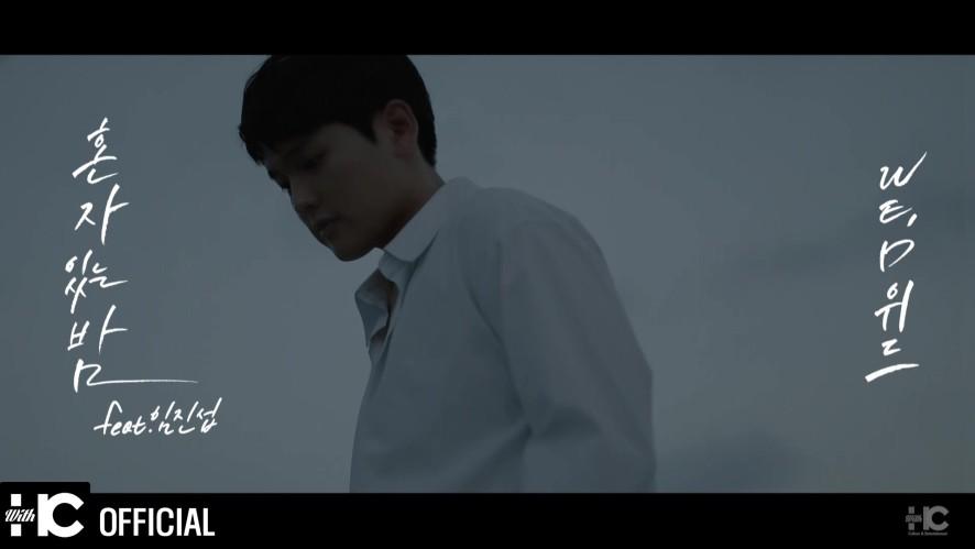 [WE'D] WE'D (위드) - 혼자 있는 밤 (Alone In The Night) M/V