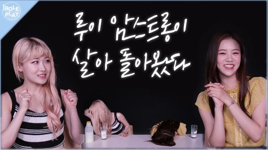 [아이롤플레이 시즌2]'공원소녀GWSN' 루이 암스트롱 성대모사의 달인이 떴다!! 선후배 상황극 역할 REVERSE 편!