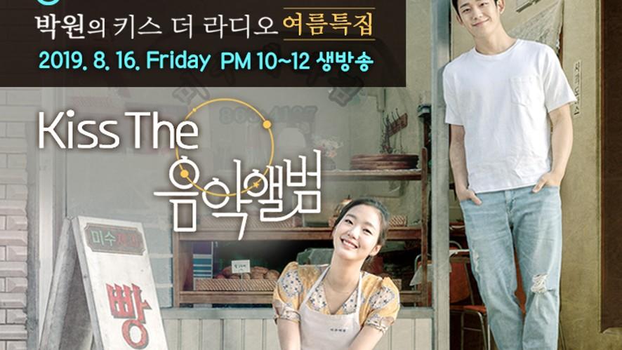 박원의 키스 더 라디오 여름특집 공개방송 <Kiss The 음악앨범>