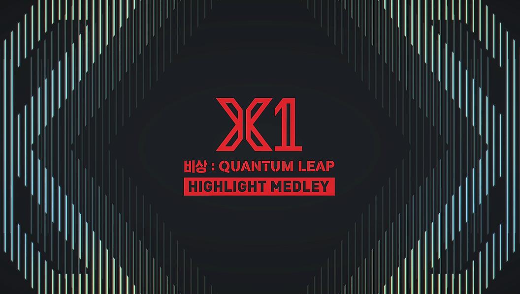 X1(엑스원) '비상 : QUANTUM LEAP' HIGHLIGHT MEDLEY