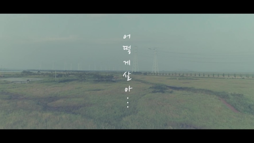 홍자 - 어떻게 살아 OFFICIAL MUSIC VIDEO