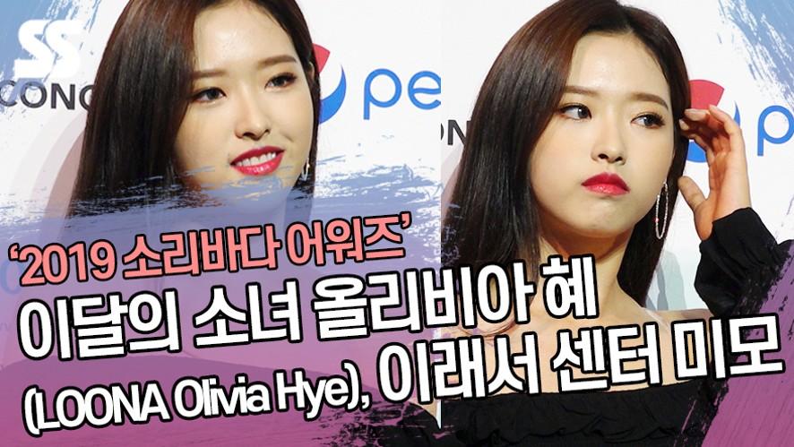 이달의 소녀 올리비아 혜 (LOONA Olivia Hye) 직캠, 이래서 센터 미모 ('2019 소리바다 어워즈')