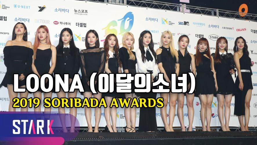 '미(美)'의 향연, 이달의소녀 (LOONA, 2019 SORIBADA AWARDS)