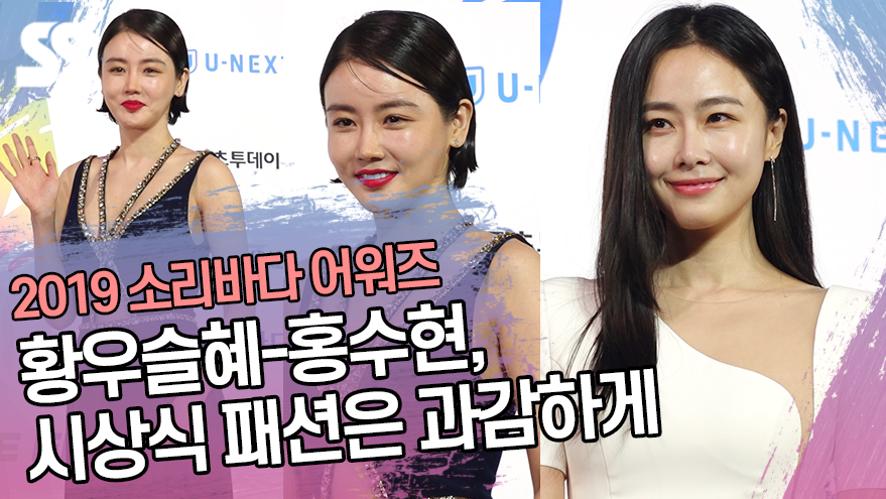 황우슬혜(Hwang woo seul hye)-홍수현(Hong Soo hyun), 시상식 패션은 과감하게 ('2019 소리바다 어워