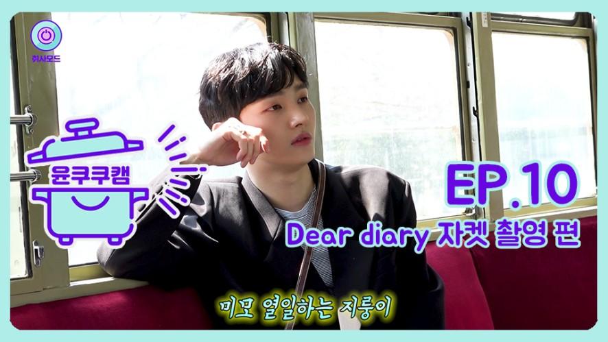 [윤쿠쿠캠] Ep.10 윤지성 Dear diary 자켓 촬영 현장 (feat. 울-먹-울-먹)