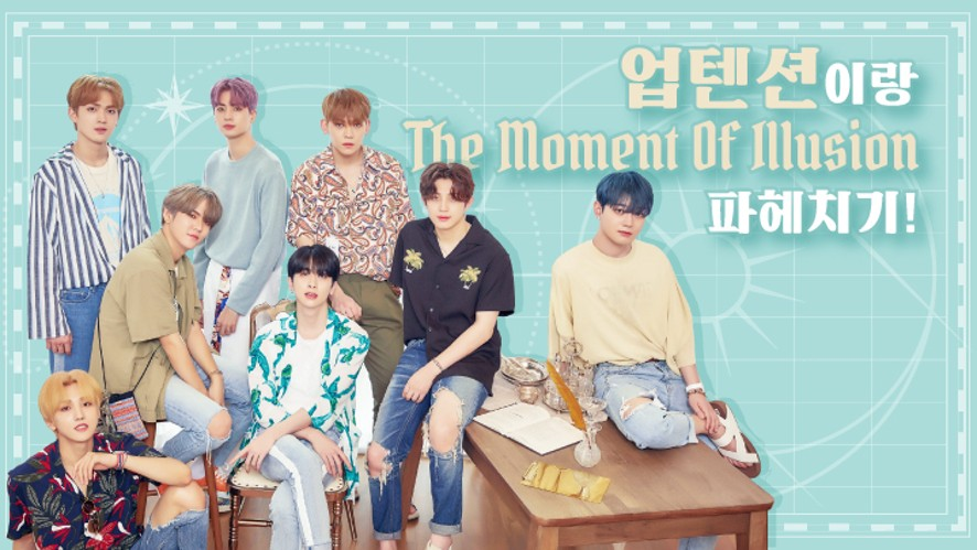 "Into ""The Moment of Illusion"" with UP10TION!"