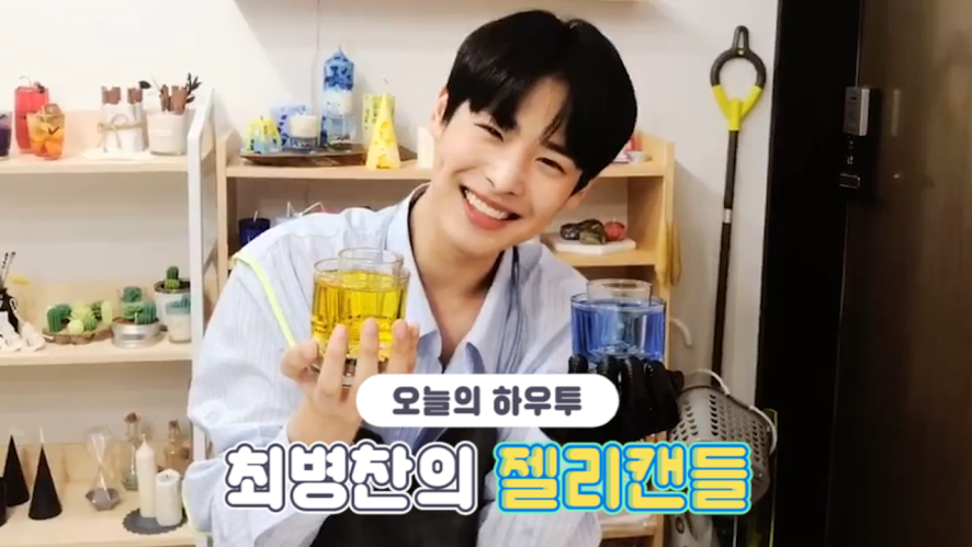 [V PICK! HOW TO in V] 최병찬의 젤리캔들🕯(HOW TO MAKE BYUNGCHAN's Gel Candle)