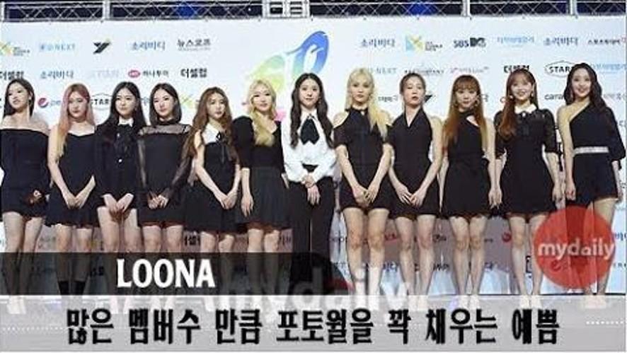 [이달의소녀:LOONA] '포토월을 꽉 채우는 소녀들'