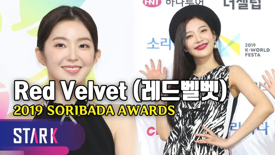 레드벨벳, '음파음파' 첫 무대 기대해주세요! (Red Velvet, 2019 SORIBADA AWARDS)