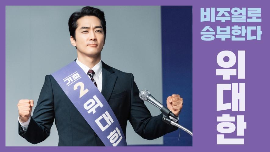 [배우 송승헌] 위대한 비주얼 기호2번 위대한