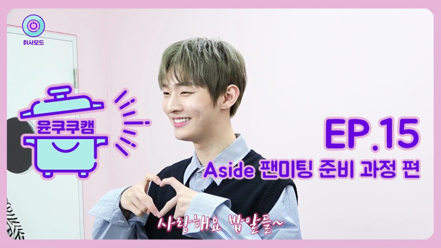 [윤쿠쿠캠] Ep.15 윤지성 첫 팬미팅 투어 Aside 준비 과정 대공개!! (VCR 촬영, 안무 연습 현장★)