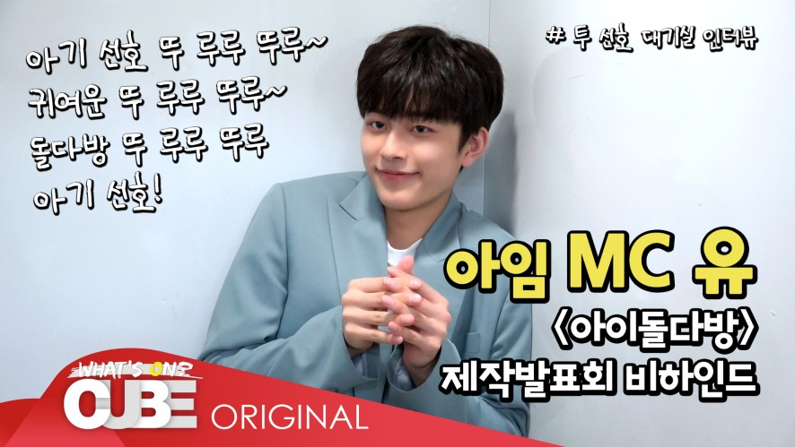 유선호 - 서노랑 #8 ('아이돌다방' 제작발표회 비하인드)