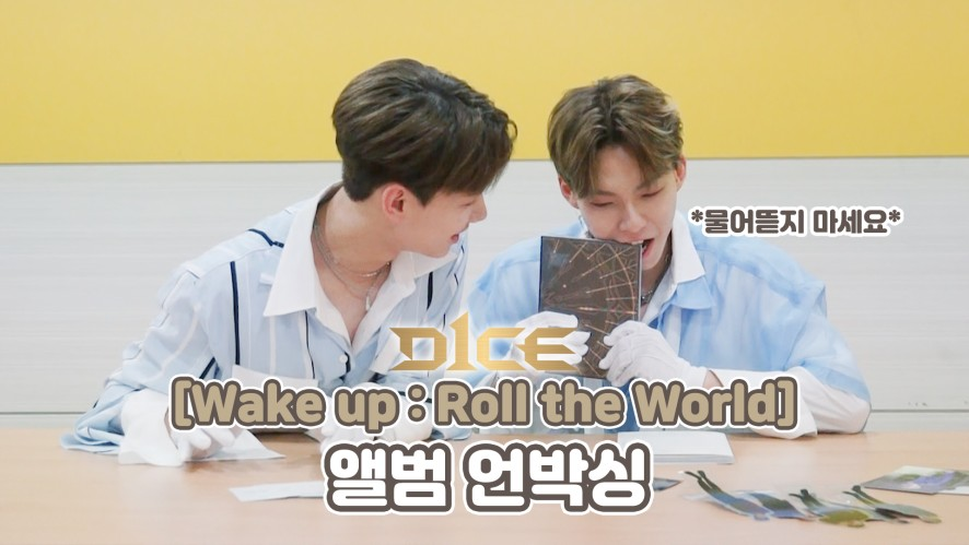 [LET'S D1CE GGO] 디원스 '깨워' 앨범 언박싱