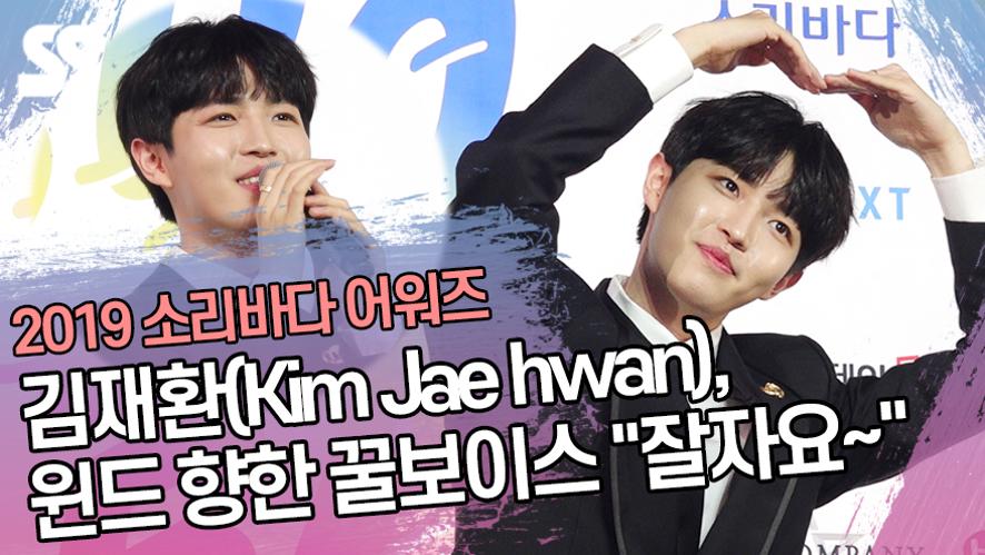 """김재환(Kim Jae hwan), 윈드 향한 꿀보이스 """"잘자요~"""" ('2019 소리바다 어워즈')"""