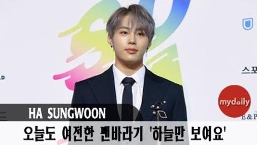 [하성운:HA SUNG WOON] '오늘도 여전한 팬바라기'