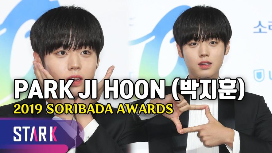 """박지훈, """"오늘은 윙옵""""? 메이는 혼란하다 혼란해 (PARK JI HOON, 2019 SORIBADA AWARDS)"""