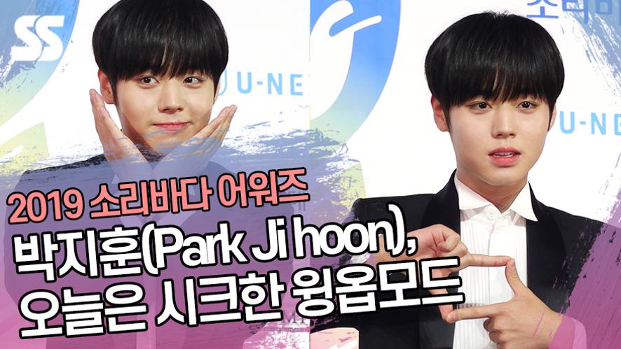 박지훈(Park Ji hoon), 오늘은 시크한 윙옵모드 ('2019 소리바다 어워즈')