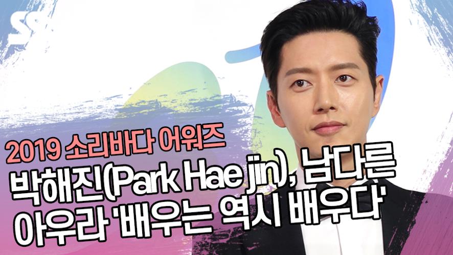 박해진(Park Hae jin), 남다른 아우라 '배우는 역시 배우다' ('2019 소리바다 어워즈')
