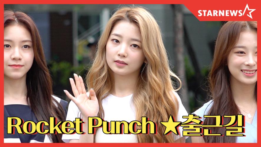 ★ 로켓펀치 (Rocket Punch) 뮤직뱅크 출근길 (190823, Music Bank)★