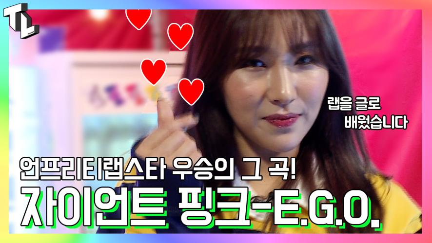 [TL:Talk Live] 자이언트핑크 랩 스승은 네이버 초록창?!