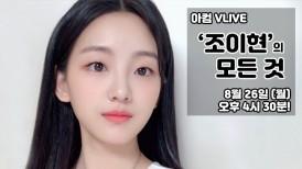 [조이현] 배우 '조이현'의 모든 것!❤