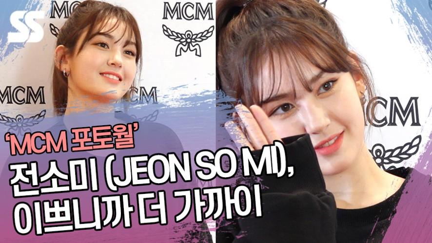 전소미 (JEON SO MI), 이쁘니까 더 가까이 ('MCM 포토월')