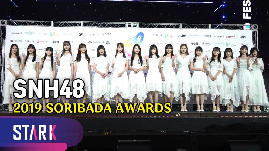 레드카펫 역대급 인원, 중국 대표 걸그룹 SNH48 (SNH48, 2019 SORIBADA AWARDS)