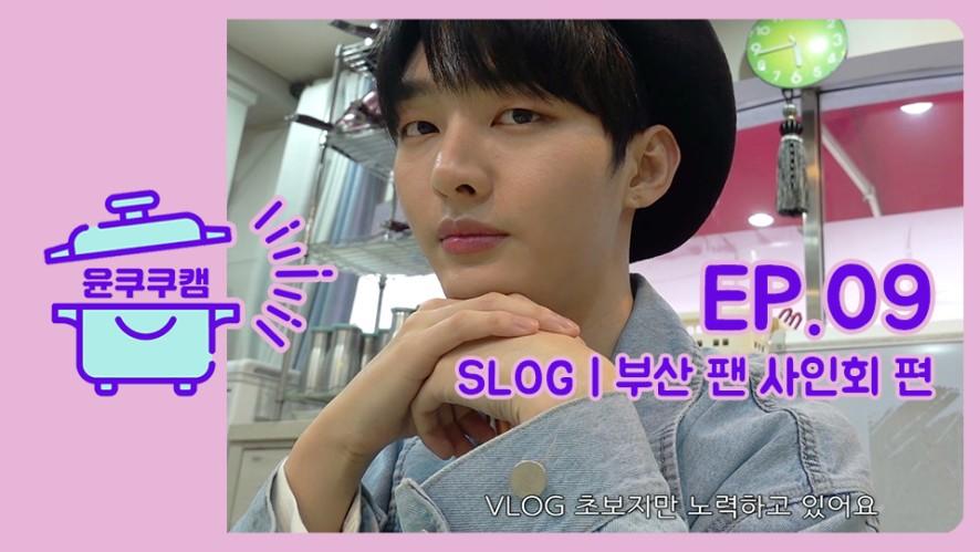 [윤쿠쿠캠] Ep.9 윤지성의 SLOG - 부산 팬 사인회 편 -
