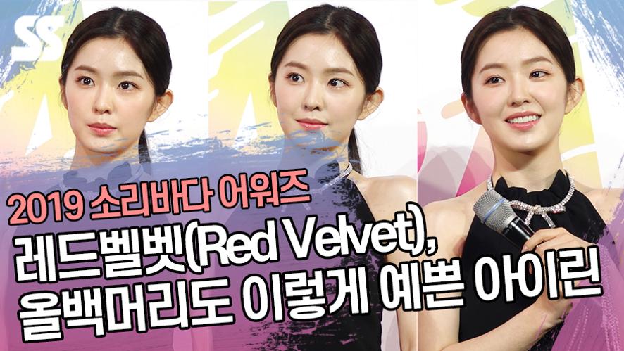 레드벨벳(Red Velvet), 올백머리도 이렇게 예쁜 얼굴천재 아이린 ('2019 소리바다 어워즈')