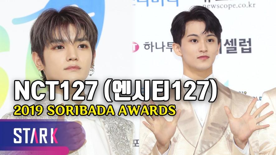 NCT127, 시즈니들 '심쿵' 수트 패션 (NCT127, 2019 SORIBADA AWARDS)