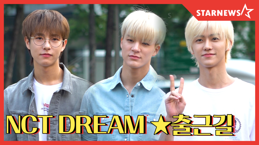 ★ NCT DREAM 뮤직뱅크 출근길 (190823, Music Bank)★