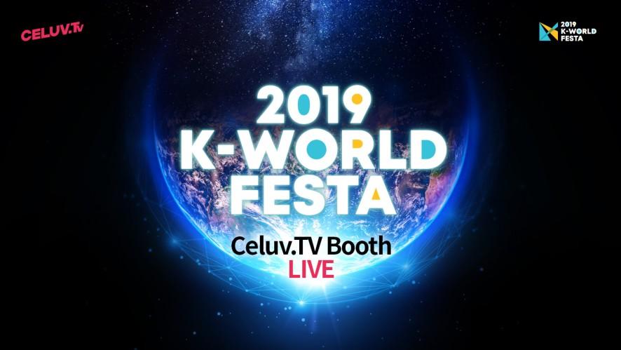 [K-WORLD FESTA] Celuv.Tv Booth - Last Day