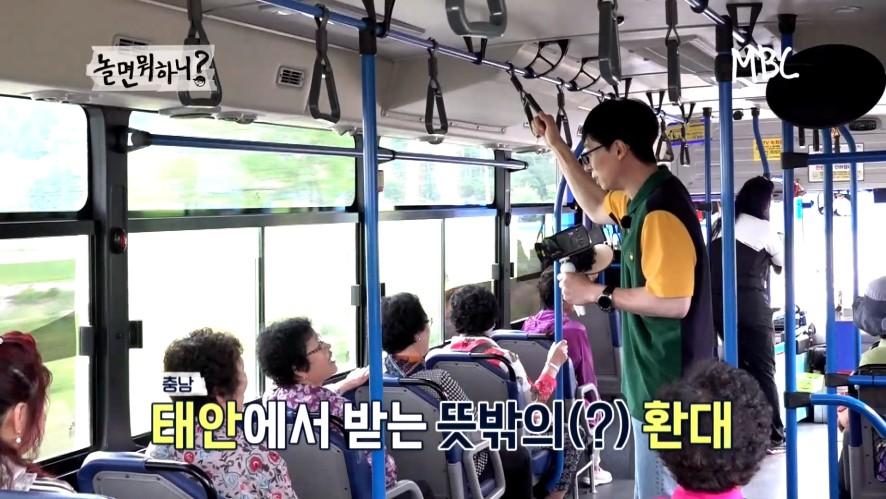 """[선공개]유재석의 태안 버스 안 라이브 """"실물은 TV에서 본 것보다 덜 예뻐?!!"""""""