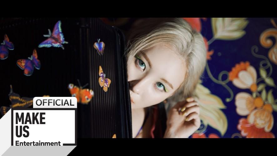선미(SUNMI) - 날라리(LALALAY) Music Video Teaser