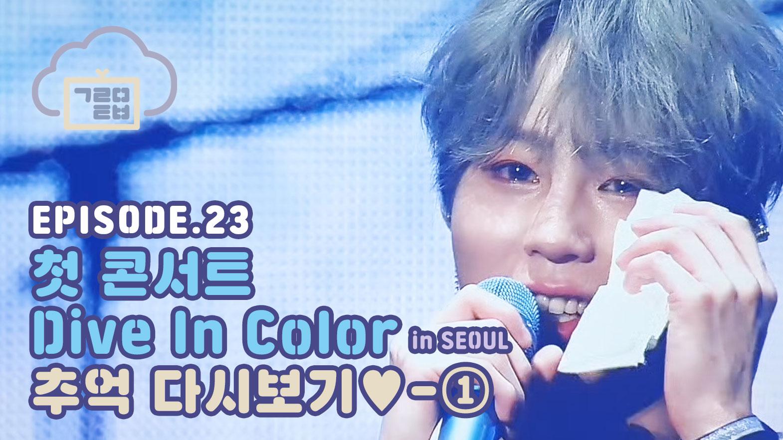 [구르미TV] EP.23 첫 콘서트 Dive In Color in SEOUL 추억 다시보기♥