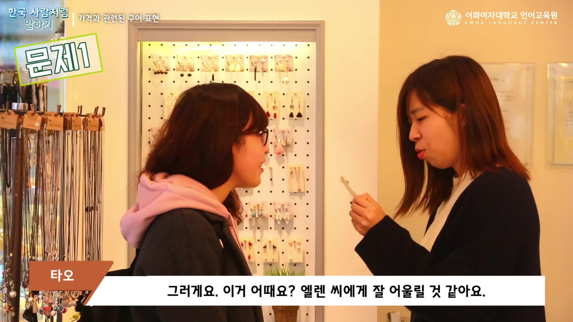 [Nói tiếng Hàn như người Hàn] 알쏭달쏭 한국어 / 2편: 가격과 관련된 구어 표현. 출처: 이화여자대학교 언어교육원
