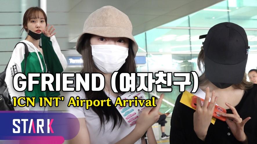 여자친구, 팬에게 받은 선물 눈앞에서 인증! (GFRIEND, 20190826_ICN INT' Airport Arrival)