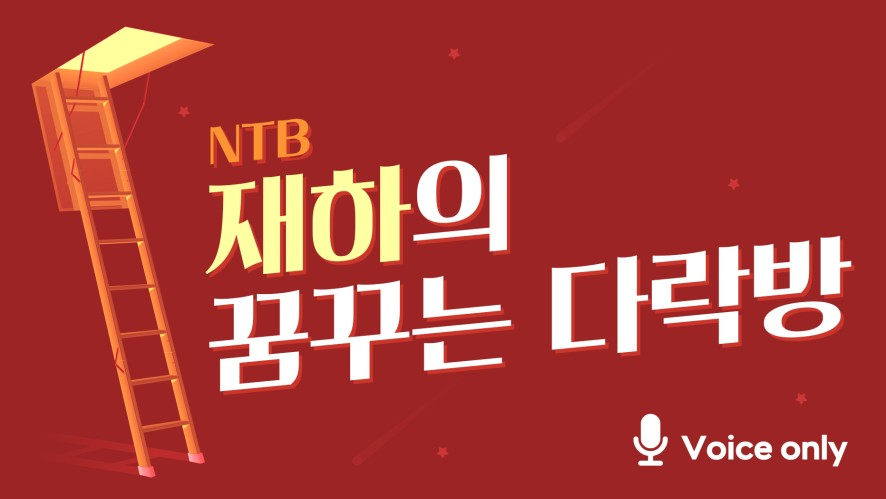 [NTB] NTB 재하의 꿈꾸는 다락방 #10