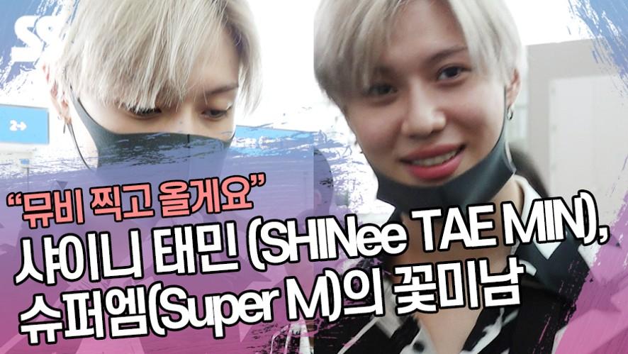 샤이니 태민 (SHINee TAE MIN), 슈퍼엠(Super M)의 꽃미남 멤버 (인천공항)