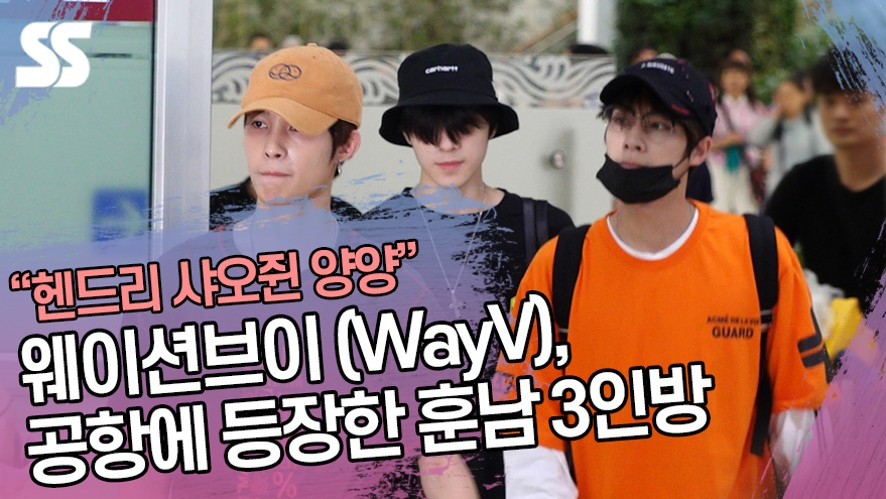 웨이션브이 (WayV), 공항에 등장한 훈남 3인방 (김포공항)