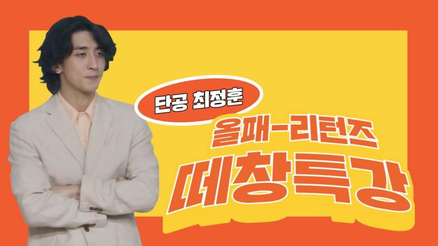 잔나비 콘서트 대비 떼창 특강_단공 최정훈 선생
