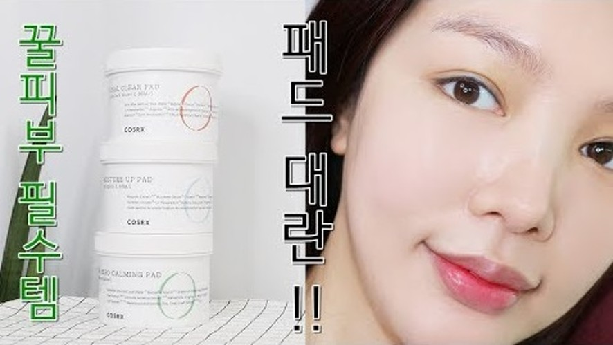 각질패드 한 장만 잘 써도 꿀피부 겟!  (feat. 코스알엑스 패드3종 리뷰)