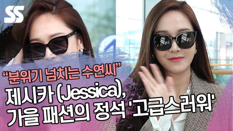 제시카 (Jessica), 가을 패션의 정석 '고급스러워' (인천공항)