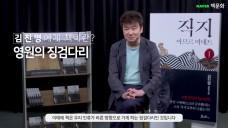 소설가 김진명에게 책이란?
