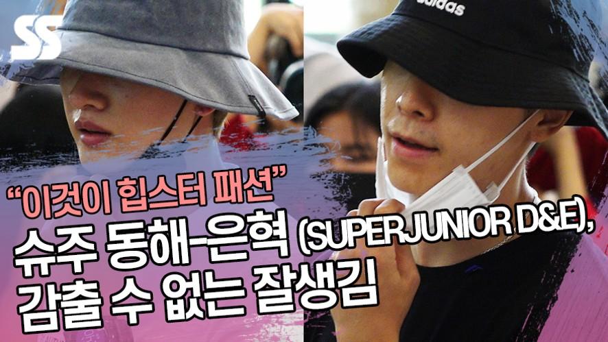 슈퍼주니어 동해-은혁 (SUPERJUNIORD&E), 감출 수 없는 잘생김 (김포공항)