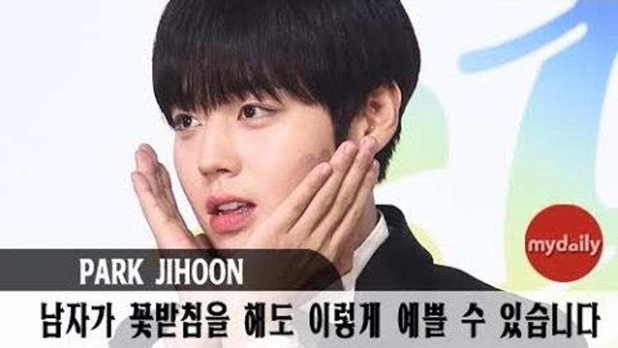 [박지훈:PARK JI HOON] '내 마음속에 저~장'