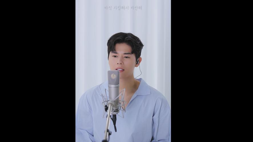 [김동준] '못 헤어져서 미안해(Sorry I can't)' Studio LIVE Preview (1min)